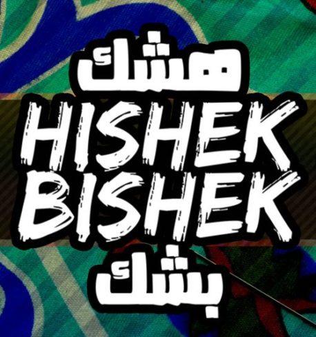 Hishek-Bishek-manchester-501x535